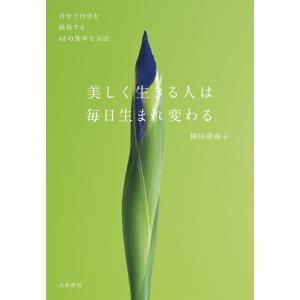 美しく生きる人は毎日生まれ変わる 電子書籍版 / 横田真由子|ebookjapan