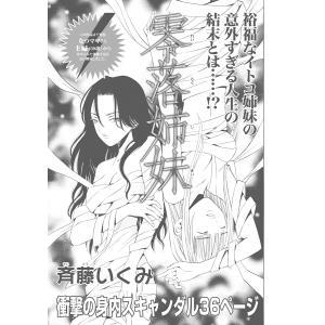 ブラック主婦SP(スペシャル)vol.7〜零落姉妹〜 電子書籍版 / 著:斉藤いくみ