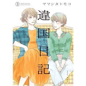 違国日記 (3)【電子限定特典付】 電子書籍版 / ヤマシタトモコ