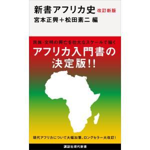 改訂新版 新書アフリカ史 電子書籍版 / 宮本正興+松田素二|ebookjapan