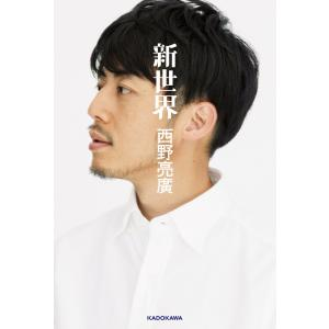 新世界 電子書籍版 / 著者:西野亮廣
