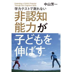 学力テストで測れない非認知能力が子どもを伸ばす 電子書籍版 / 中山芳一 ebookjapan