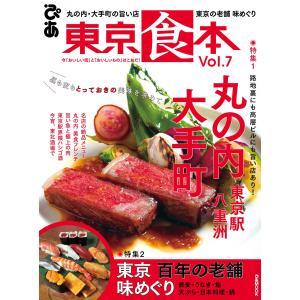 ぴあMOOK 東京食本vol.7 電子書籍版 / ぴあMOOK編集部|ebookjapan