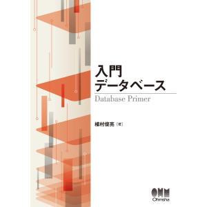 【初回50%OFFクーポン】入門 データベース 電子書籍版 / 著:植村俊亮|ebookjapan