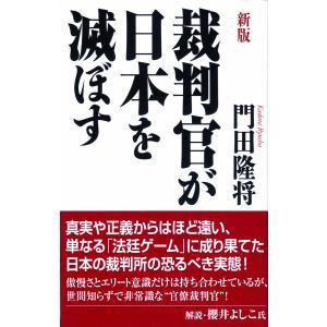 裁判官が日本を滅ぼす 電子書籍版 / 門田 隆将|ebookjapan