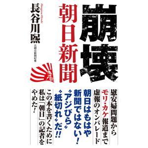 崩壊 朝日新聞 電子書籍版 / 長谷川煕