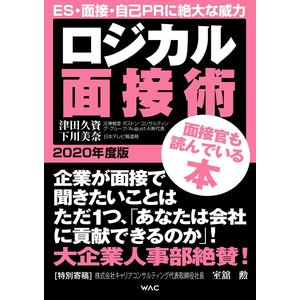 ロジカル面接術 2020年度版 電子書籍版 / 津田久資/下川美奈