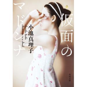仮面のマドンナ 電子書籍版 / 著者:小池真理子 ebookjapan