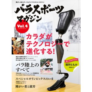パラスポーツマガジン Vol.4 電子書籍版 / 実業之日本社|ebookjapan