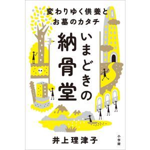 いまどきの納骨堂 〜変わりゆく供養とお墓のカタチ〜 電子書籍版 / 井上理津子