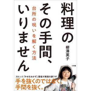 料理のその手間、いりません 〜台所の呪いを解く方法〜 電子書籍版 / 柳澤英子