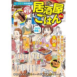 【初回50%OFFクーポン】居酒屋 de ごはん ひとり満福 電子書籍版|ebookjapan