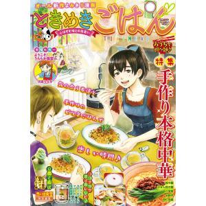【初回50%OFFクーポン】ときめきごはん おうちで担々麺♪ 電子書籍版|ebookjapan