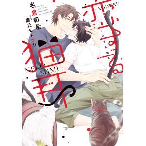 恋する猫耳 電子書籍版 / 著:名倉和希 イラスト:鷹丘モトナリ|ebookjapan