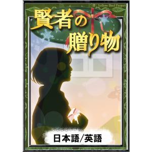【初回50%OFFクーポン】賢者の贈り物 【日本語/英語版】 電子書籍版|ebookjapan