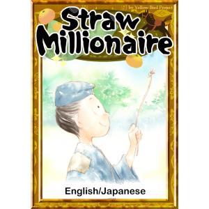 【初回50%OFFクーポン】Straw Millionaire 【English/Japanese versions】 電子書籍版 ebookjapan