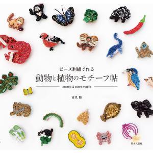 ビーズ刺繍で作る 動物と植物のモチーフ帖 電子書籍版 / 著:吉丸睦|ebookjapan