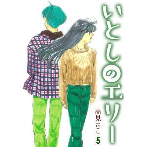 【初回50%OFFクーポン】いとしのエリー (5) 電子書籍版 / 高見まこ ebookjapan