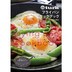 turk フライパンクックブック 電子書籍版 / 野口英世