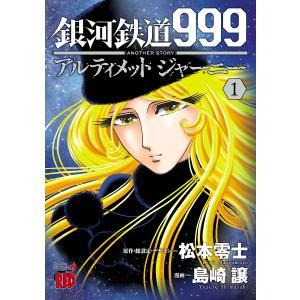 【初回50%OFFクーポン】銀河鉄道999 ANOTHER STORY アルティメットジャーニー (1) 電子書籍版|ebookjapan