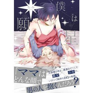 僕は星に願った【電子限定描き下ろし付き】 電子書籍版 / ちみ|ebookjapan