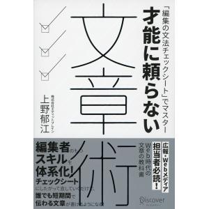 才能に頼らない文章術 電子書籍版 / 著:上野 郁江
