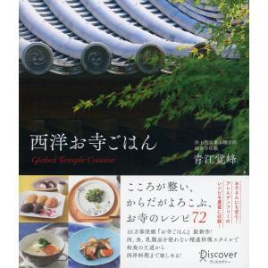 【電子書籍版】西洋お寺ごはん / 著:青江 覚峰|ebookjapan