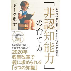 「非認知能力」の育て方〜心の強い幸せな子になる0〜10歳の家庭教育〜 電子書籍版 / ボーク重子