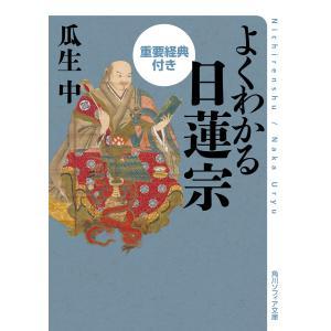 よくわかる日蓮宗 重要経典付き 電子書籍版 / 著者:瓜生中 ebookjapan