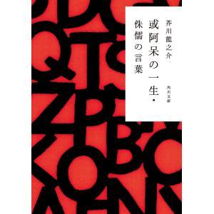 或阿呆の一生・侏儒の言葉 電子書籍版 / 著者:芥川龍之介|ebookjapan