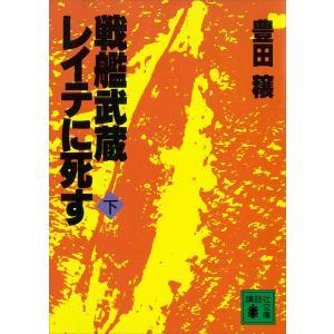 【初回50%OFFクーポン】戦艦武蔵レイテに死す (下) 電子書籍版 / 豊田穣|ebookjapan