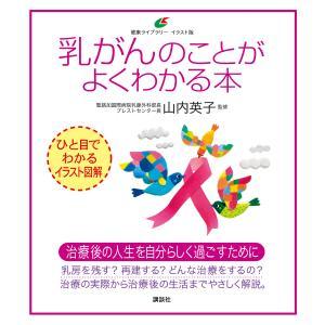 乳がんのことがよくわかる本 電子書籍版 / 山内英子|ebookjapan