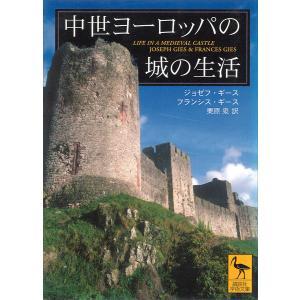 【初回50%OFFクーポン】中世ヨーロッパの城の生活 電子書籍版 / J・ギース F・ギース 訳:栗原泉 ebookjapan