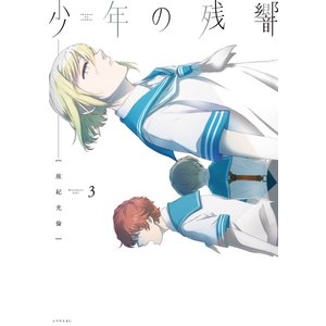 【初回50%OFFクーポン】少年の残響 (3) 電子書籍版 / 座紀光倫|ebookjapan