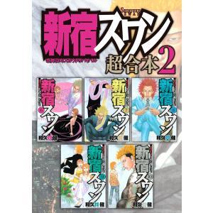 新宿スワン 超合本版 (2) 電子書籍版 / 和久井健 ebookjapan