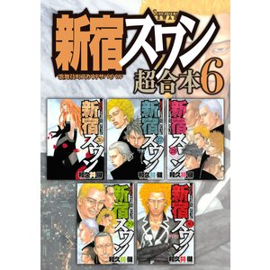 新宿スワン 超合本版 (6) 電子書籍版 / 和久井健 ebookjapan