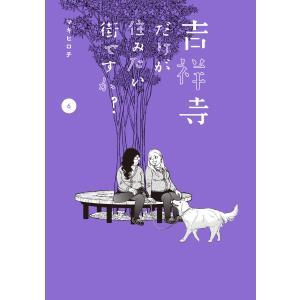 吉祥寺だけが住みたい街ですか? (6) 電子書籍版 / マキヒロチ|ebookjapan