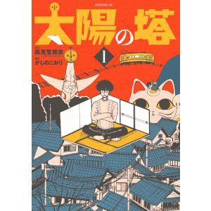 太陽の塔 (1) 電子書籍版 / 漫画:かしのこおり 原作:森見登美彦