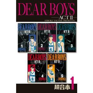 DEAR BOYS ACT2 超合本版 (1) 電子書籍版 / 八神ひろき ebookjapan