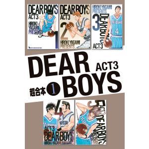 DEAR BOYS ACT3 超合本版 (1) 電子書籍版 / 八神ひろき ebookjapan