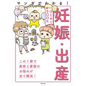 マンガでわかる! 妊娠・出産はじめてBOOK 電子書籍版 / 著者:アベナオミ 編著:KADOKAWA|ebookjapan