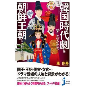 いまの韓国時代劇を楽しむための朝鮮王朝の人物と歴史 電子書籍版 / 康熙奉|ebookjapan