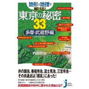 地形と地理で解ける!東京の秘密33 多摩・武蔵野編 電子書籍版 / 内田宗治|ebookjapan