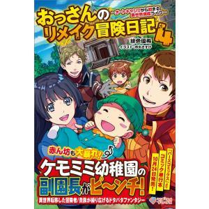 おっさんのリメイク冒険日記4 電子書籍版 / 緋色優希/市丸きすけ ebookjapan