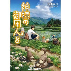 神様の御用人8 電子書籍版 / 著者:浅葉なつ|ebookjapan