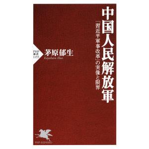 中国人民解放軍 「習近平軍事改革」の実像と限界 電子書籍版 / 著:茅原郁生|ebookjapan