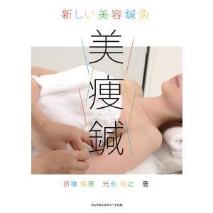 新しい美容鍼灸 美痩鍼 電子書籍版 / 著:折橋梢恵 著:光永裕之