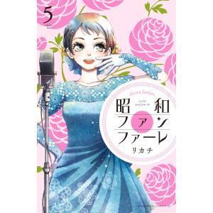 昭和ファンファーレ (5) 電子書籍版 / リカチ ebookjapan