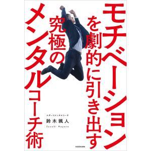 モチベーションを劇的に引き出す究極のメンタルコーチ術 電子書籍版 / 著者:鈴木颯人