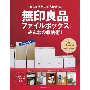 「無印良品ファイルボックス」みんなの収納術! 電子書籍版 / 主婦の友社